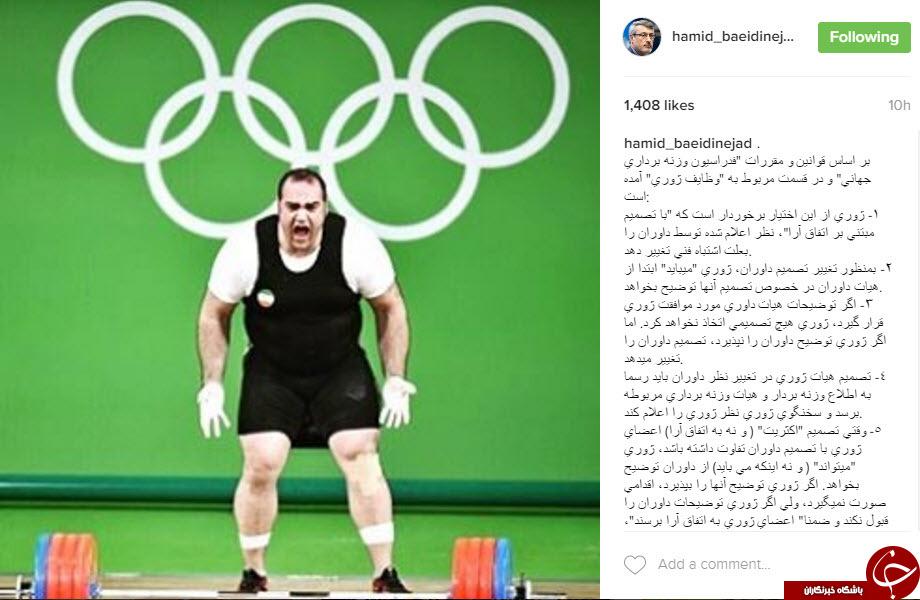 موشکافی وزنه برداری سلیمی در اینستاگرام بعیدی نژاد+اینستاپست