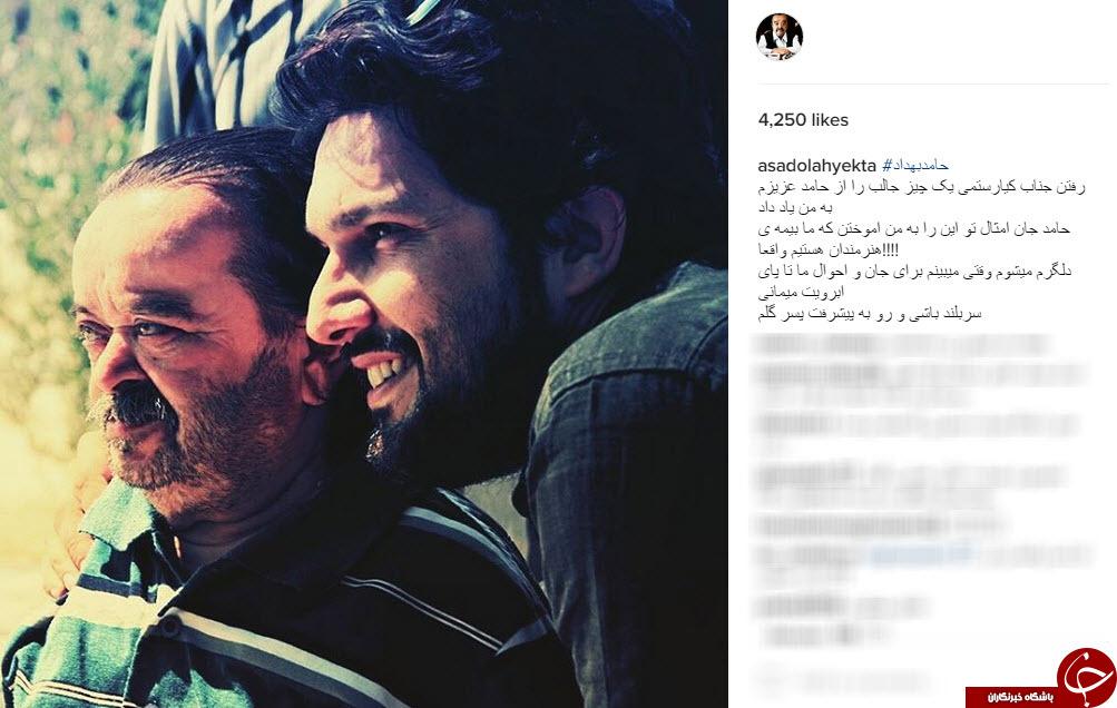 تمجید اسدالله یکتا از حامد بهداد در اینستاگرامش