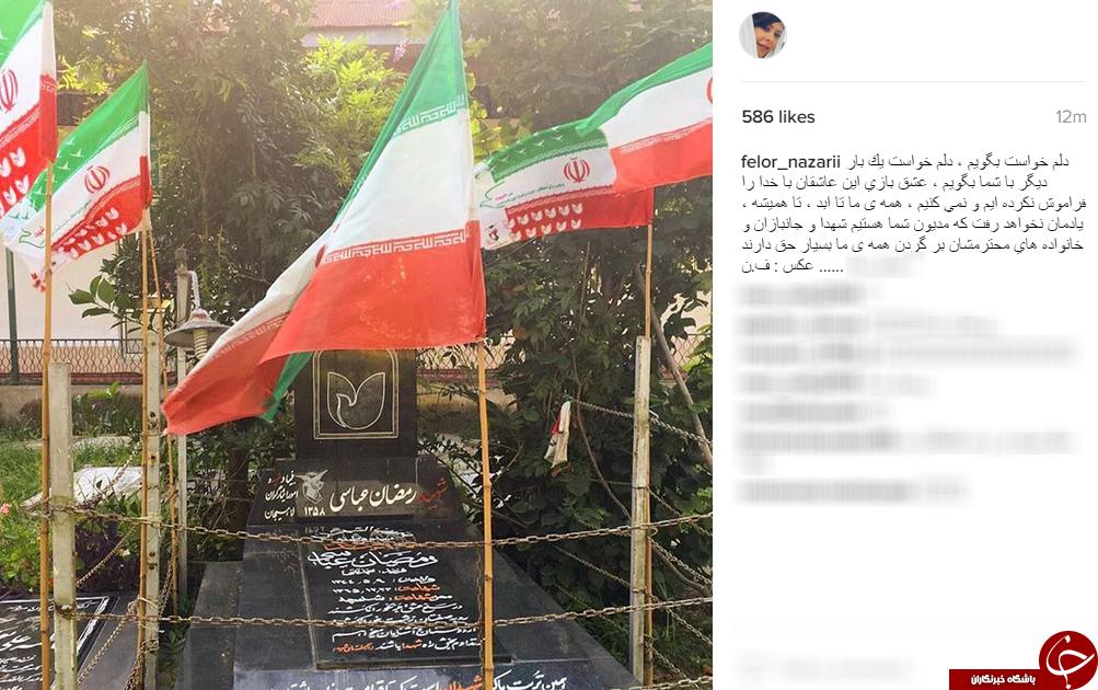 تمجید از دلیر مردان ایران زمین در اینستاگرام فلور نظری