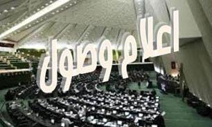 اعلام وصول سوالات پورابراهیمی و کریمی قدوسی از وزیر خارجه