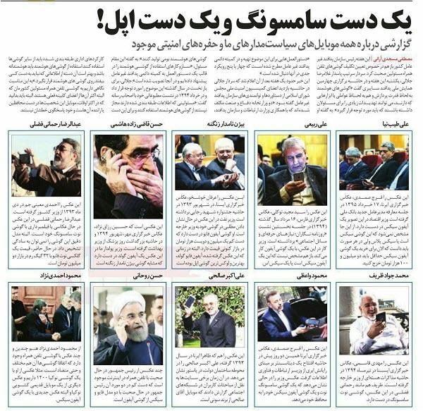 موبایل سیاستمداران ایرانی چیست؟