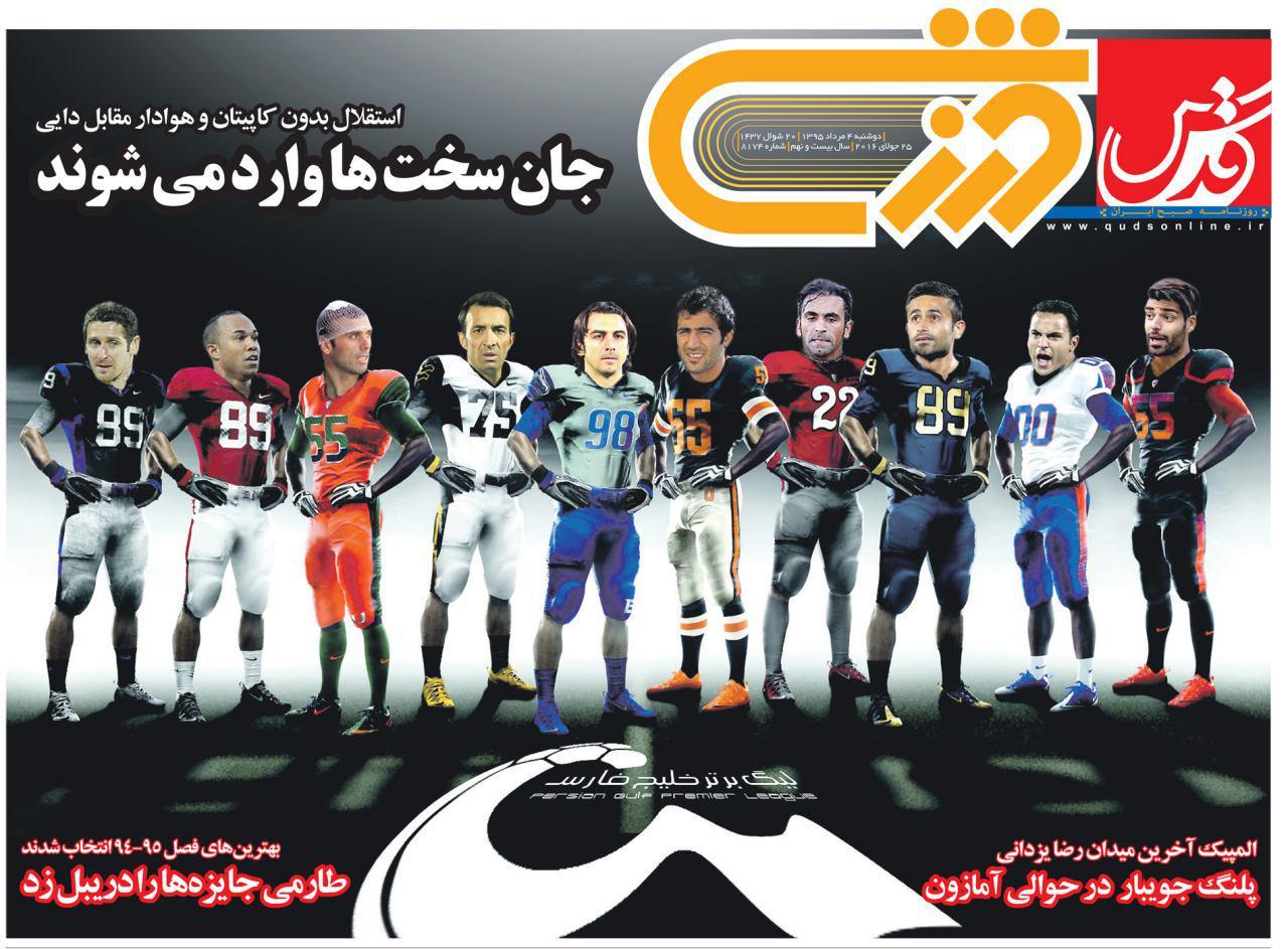 نیم صفحه روزنامههای ورزشی دوشنبه چهارم مرداد
