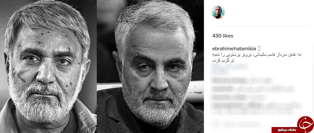 گریم جالب پرویز پرستویی شبیه سردار سلیمانی + اینستاپست