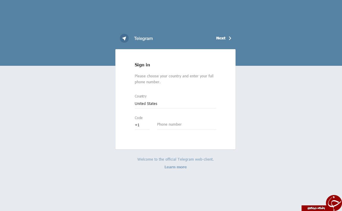 با ترفندی جادویی از پیام های خود در تلگرام پرینت بگیرید + آموزش