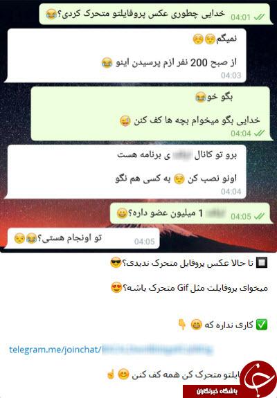 دانلود تصاویر متحرک برای پروفایل تلگرام