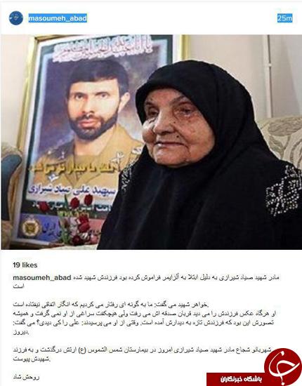 مادر شهید صیاد شیرازی نمیدانست فرزندش شهید شده