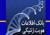 باشگاه خبرنگاران -آغاز ثبت اطلاعات ژنتیکی زندانیان