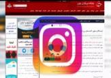 باشگاه خبرنگاران - حمله کاربران در فضای مجازی به شخصیت ها + فیلم