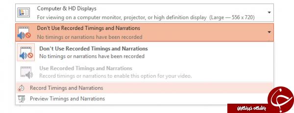 ترفندی جالب برای تبدیل power point به ویدیو + آموزش
