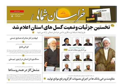 صفحه نخست روزنامه های خراسان شمالی پنجم مرداد ماه