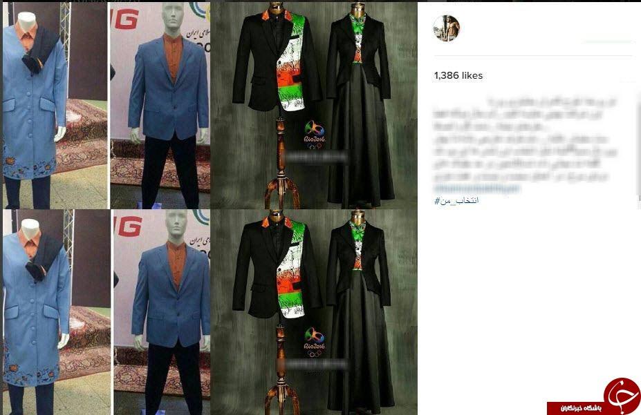 لباس انتخابی کاربران برای المپیک 2016+تصاویر
