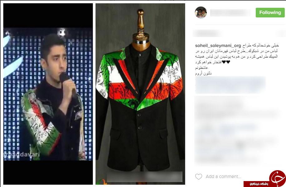 خوشحالی خواننده شب کوک از طراحی جدید لباس المپیک
