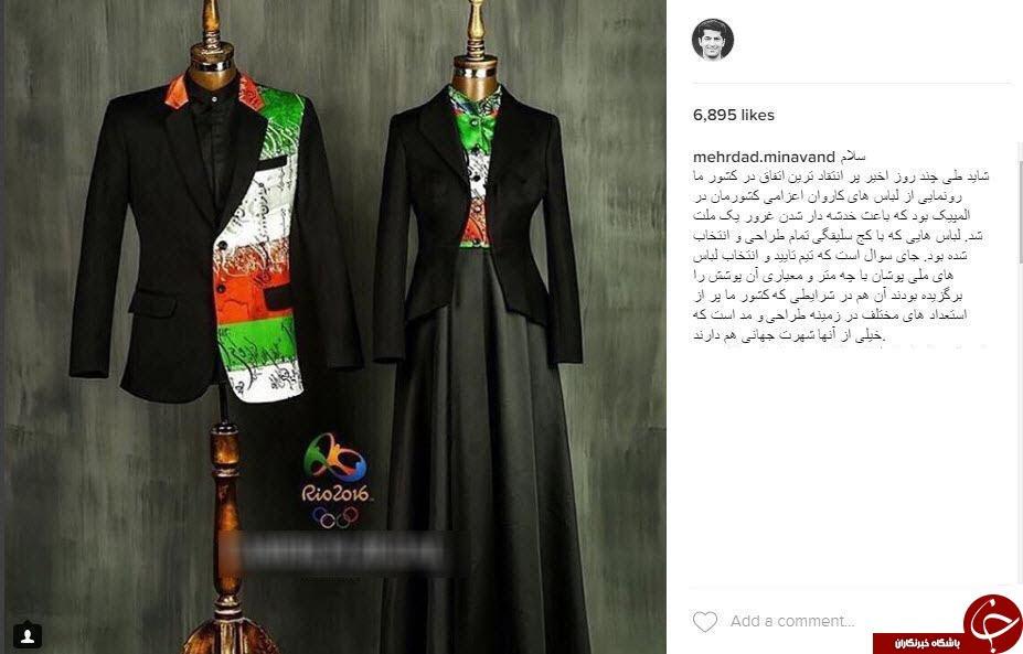 واکنش کاربران به طرح جدید لباس المپیک با هشتگ انتخاب من +تصاویر