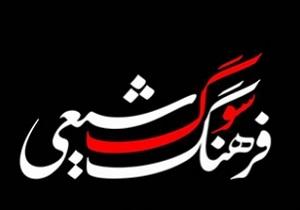 باشگاه خبرنگاران -گردآوری فرهنگ سوگ شیعی یک سرمایه اجتماعی است