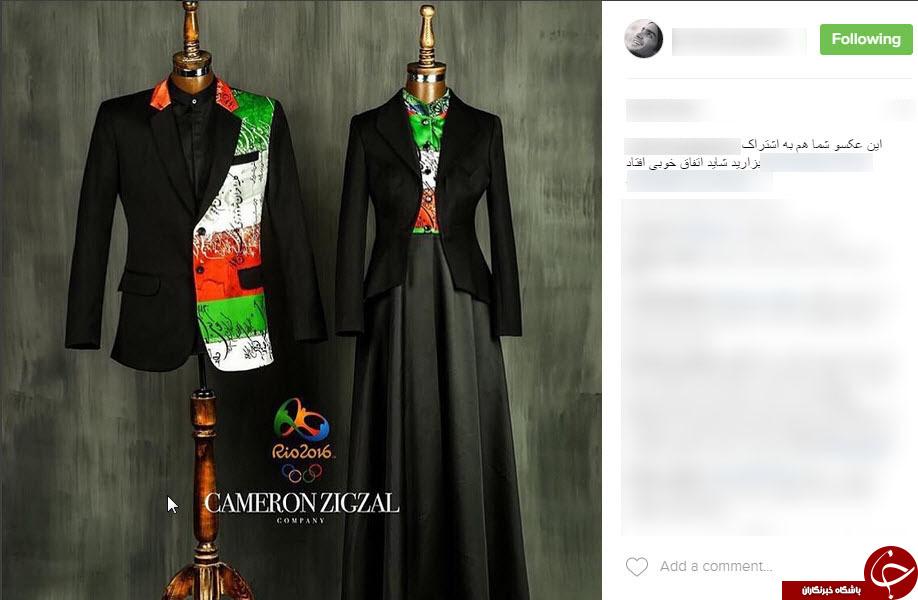 واکنش خوانندگان به طراحی لباس جدید المپیک