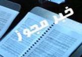 باشگاه خبرنگاران -43 آلبوم صوتی مجوز انتشار گرفت/ صدور مجوز آلبوم به کاوه یغمایی