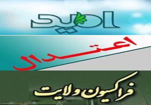 تک و پاتک فراکسیونی در بهارستان/ آماده باش اصولگرایان برای صف کشی تازه!