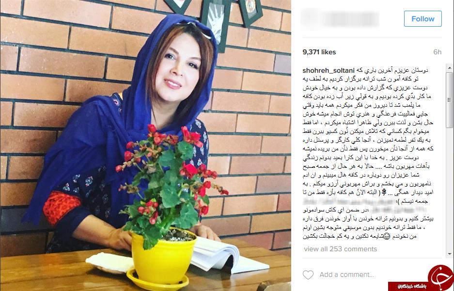 خوانندگی «شهره سلطانی» موجب پلمب یک کافه در تهران + اینستاپست