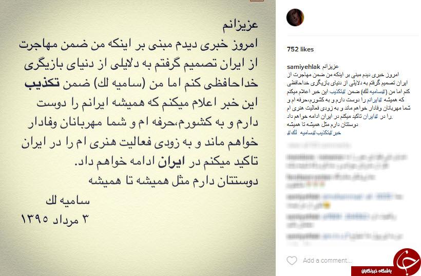 سامیه لک صحبت های مادرش را تکذیب کرد+اینستاپست