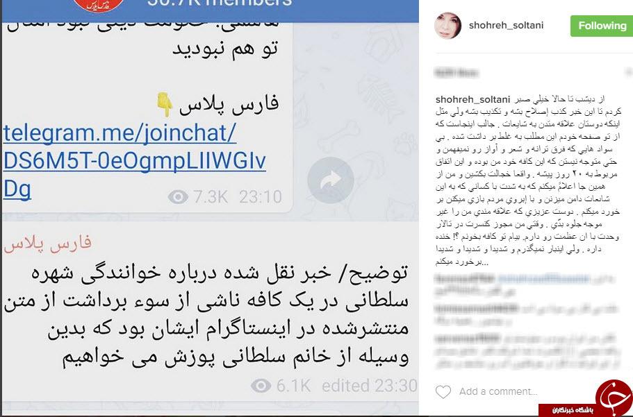 شهره سلطانی به شایعات پایان داد+اینستاپست