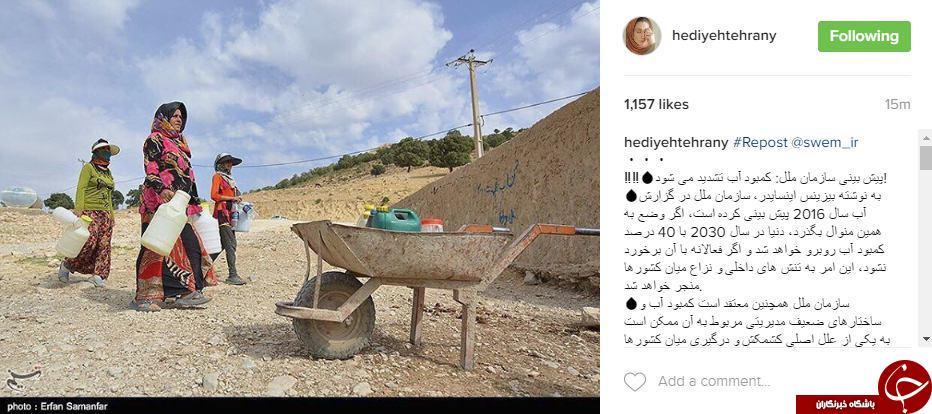 دلواپسی این روزهای هدیه تهرانی در اینستاگرام