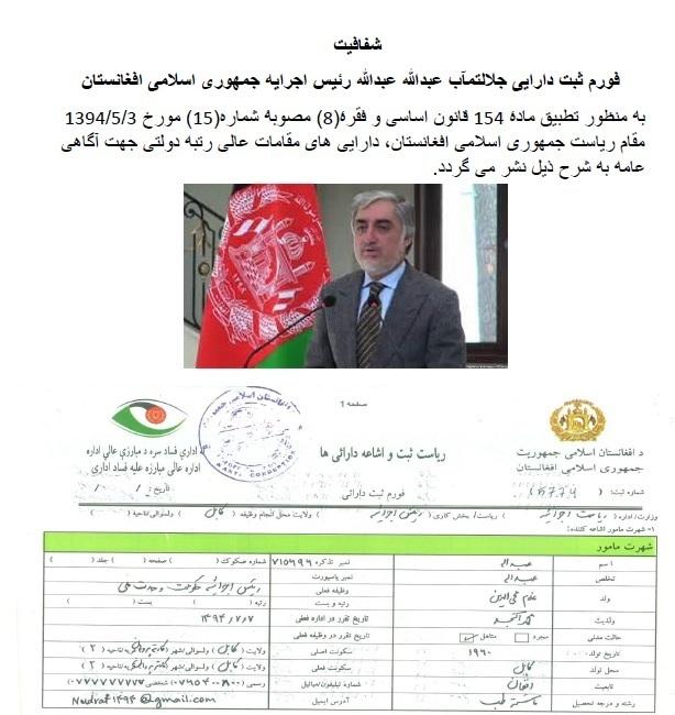 ایران فیشهای حقوقی را روی خروجی سایت قرار خواهد داد؟/چگونگی نظارت کشورهای خارجی بر اموال مسئولین