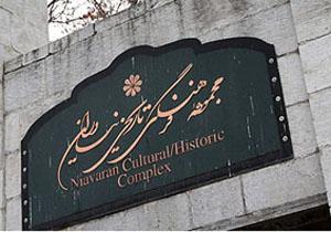 مرمت کاشی کاریهای ضلع شمالی کاخ نیاوران