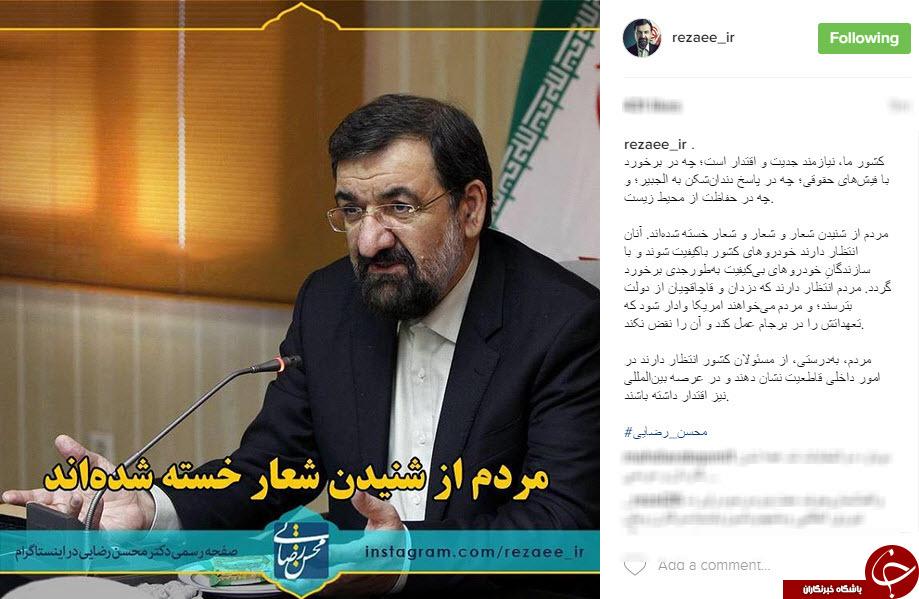 محسن رضایی: مردم ازشعار خسته شدند