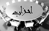 باشگاه خبرنگاران - کنگره حزب میهن اسلامی ایران برگزار میشود