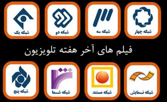 باشگاه خبرنگاران -50 فیلم سینمایی و تلویزیونی را در تعطیلات پایان هفته تماشا کنید