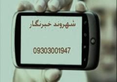 دریافت سوژه شهروندان خبرنگار استانها 09303001947