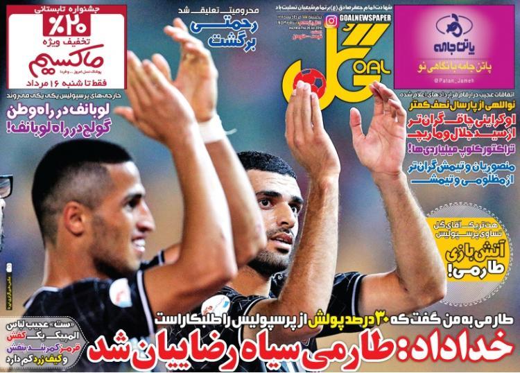 نیم صفحه روزنامههای ورزشی پنجشنبه 7 مرداد