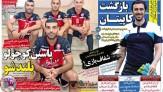 تصاویر نیم صفحه روزنامه های ورزشی 7 مرداد 95