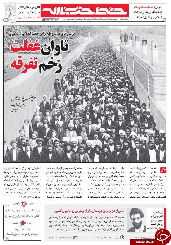 نظر رهبر انقلاب درباره فیلم ایستاده در غبار + تصاویر