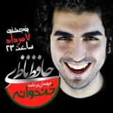 باشگاه خبرنگاران -حافظ ناظری امشب مهمان «خندوانه» میشود