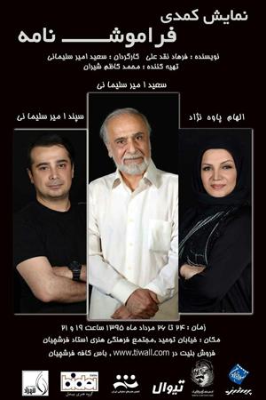 باشگاه خبرنگاران -«فراموش نامه» در اصفهان روی صحنه میرود
