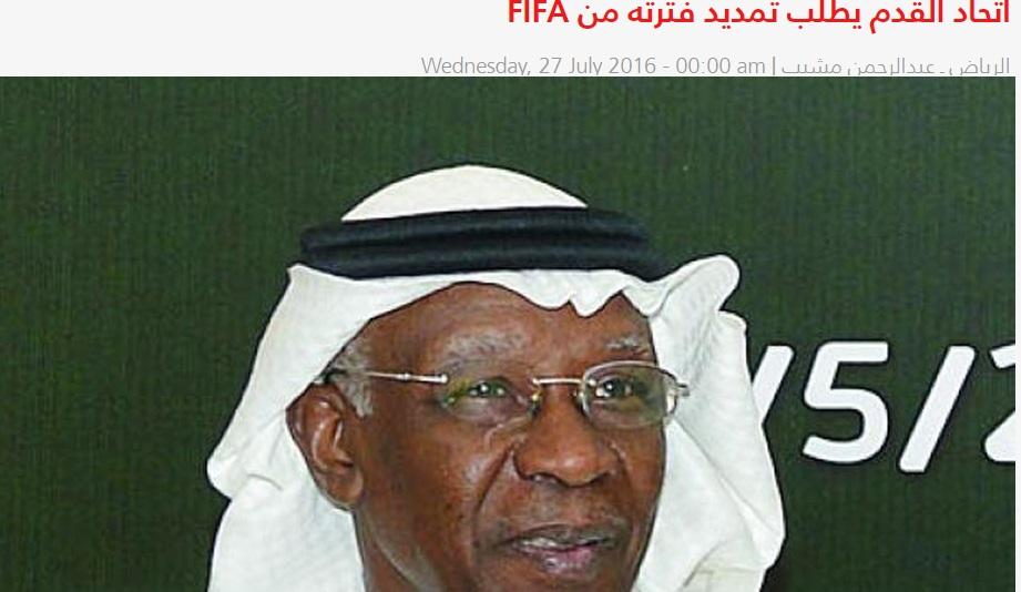 فوتبال عربستان و عجایب ادامه دار/ فیفا باز هم مجوز غیر قانونی صادر می کند؟