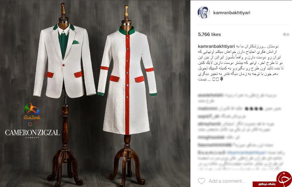 طراح لباس المپیک جواب انتقاد ها را داد+عکس