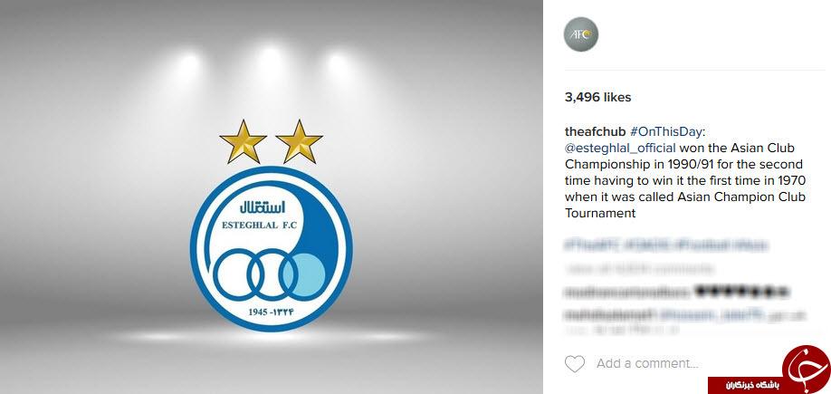 تبریک اینستاگرامی AFC به استقلال+اینستاپست