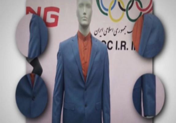 باشگاه خبرنگاران - حاشیه های لباس طراحی شده برای کاروان المپیک + فیلم