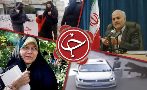 باشگاه خبرنگاران - از مخالفت فائزه هاشمی با حکومت دینی تا شلاق زدن زنان به دست داعش