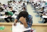 باشگاه خبرنگاران - لو رفتن سوالات امتحانات نهایی دبیرستانی ها + فیلم