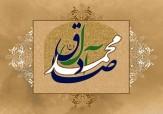 باشگاه خبرنگاران - جملهای که انیشتین درباره امام صادق(ع) گفت