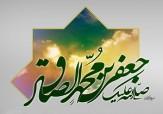 باشگاه خبرنگاران - احادیث گهربار امام صادق(ع) را اینجا بخوانید + دانلود نرمافزار