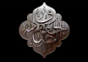 نامهای که امام صادق(ع) برای شیعیان نوشتند