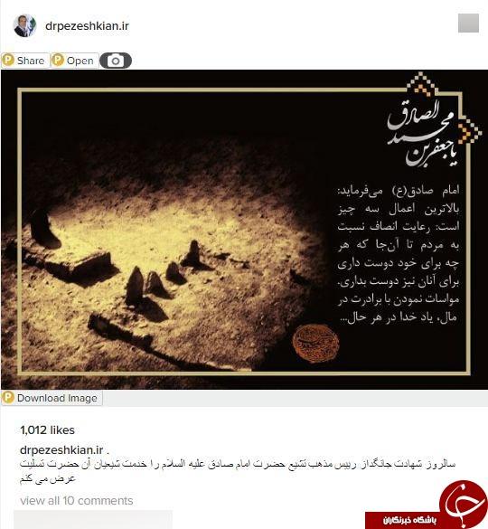تسلیت سالروز شهادت امام صادق (ع) در اینستاگرام هنرمندان و سیاسیون +اینستاپستها