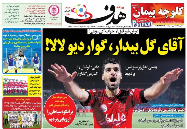 از شکسته شدن طلسم 13 ساله اصفهان تا سکته و تهدید علی دایی به کناره گیری