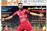 تصاویر نیم صفحه روزنامه های ورزشی 1 مهر 95