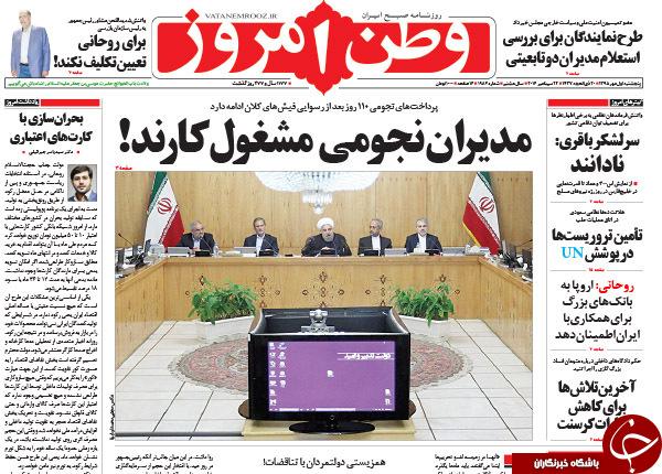 از ترافیک دیپلماتیک در نیویورک تا رونمایی از سلاحهای مدرن ایران