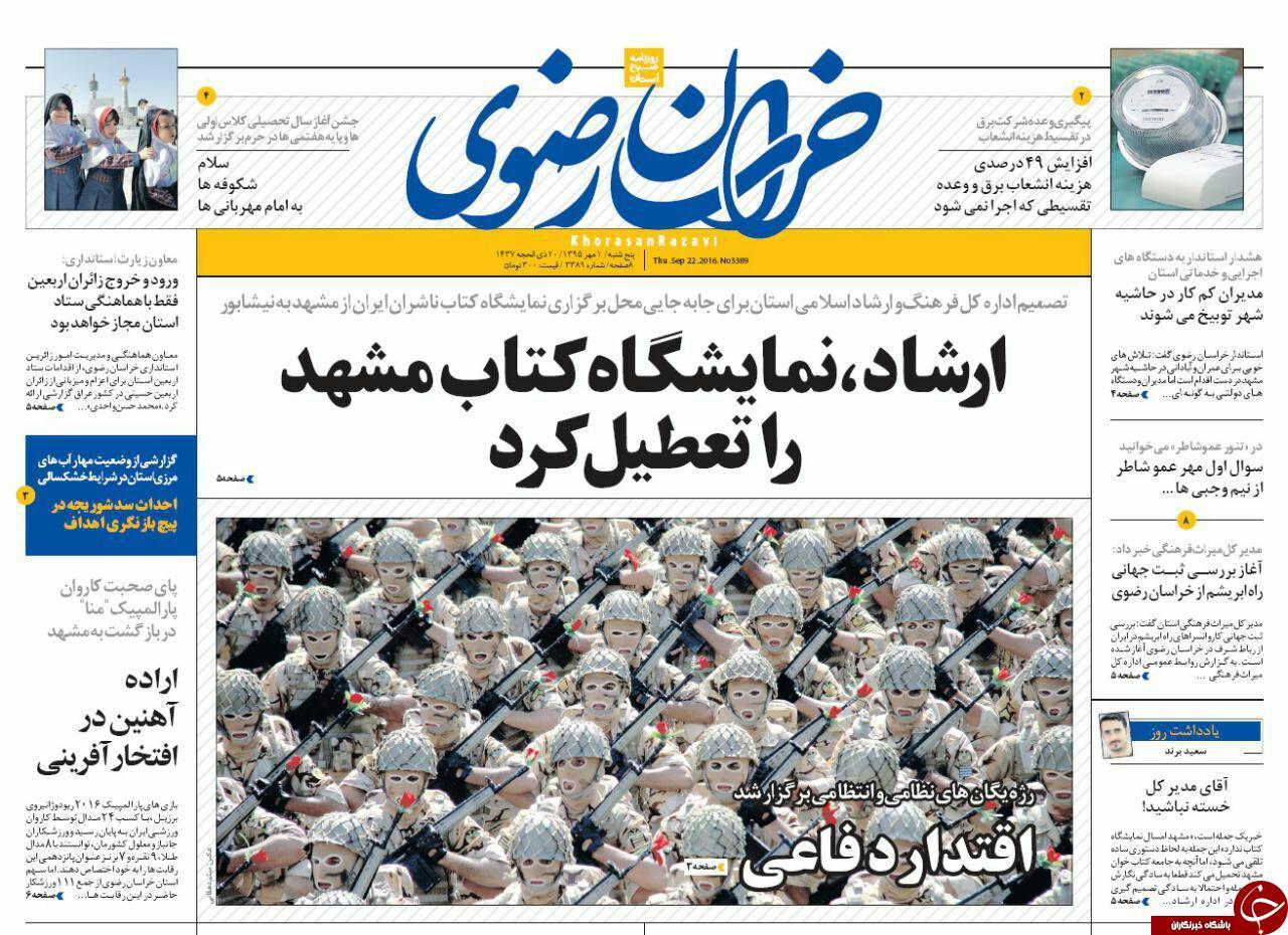 صفحه نخست روزنامه های خراسان رضوی پنجشنبه 1 مهر